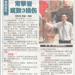 Common Rock Climbing Injuries (Shin Min Daily)